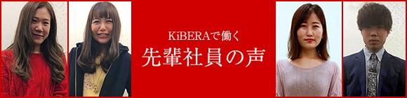 KiBERAで働く先輩社員の声